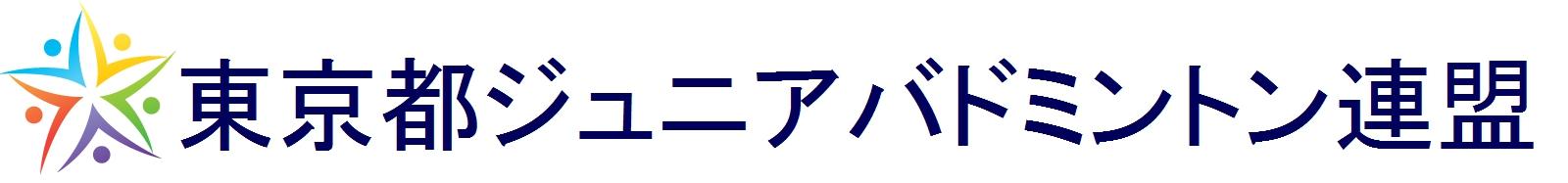 東京都ジュニアバドミントン連盟