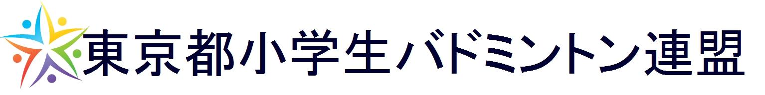東京都小学生バドミントン連盟